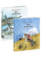 Вениамин Каверин: Два капитана. Комплект из 2-х книг