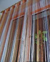 Нитяные шторы дождь радуга (белый+оранж+теракот)