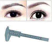 Штангельциркуль для бровей и косметологических процедур