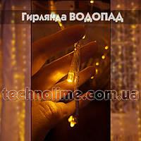 3м х 3м Гирлянда Водопад 960 LED, Соединяемая, Очень густая (штора, занавес, curtain light) Желтый