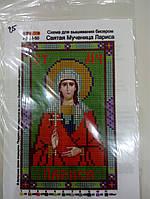 Основа для вышивания бисером, Именная икона, 11 см * 17 см, Святая Мученица Лариса