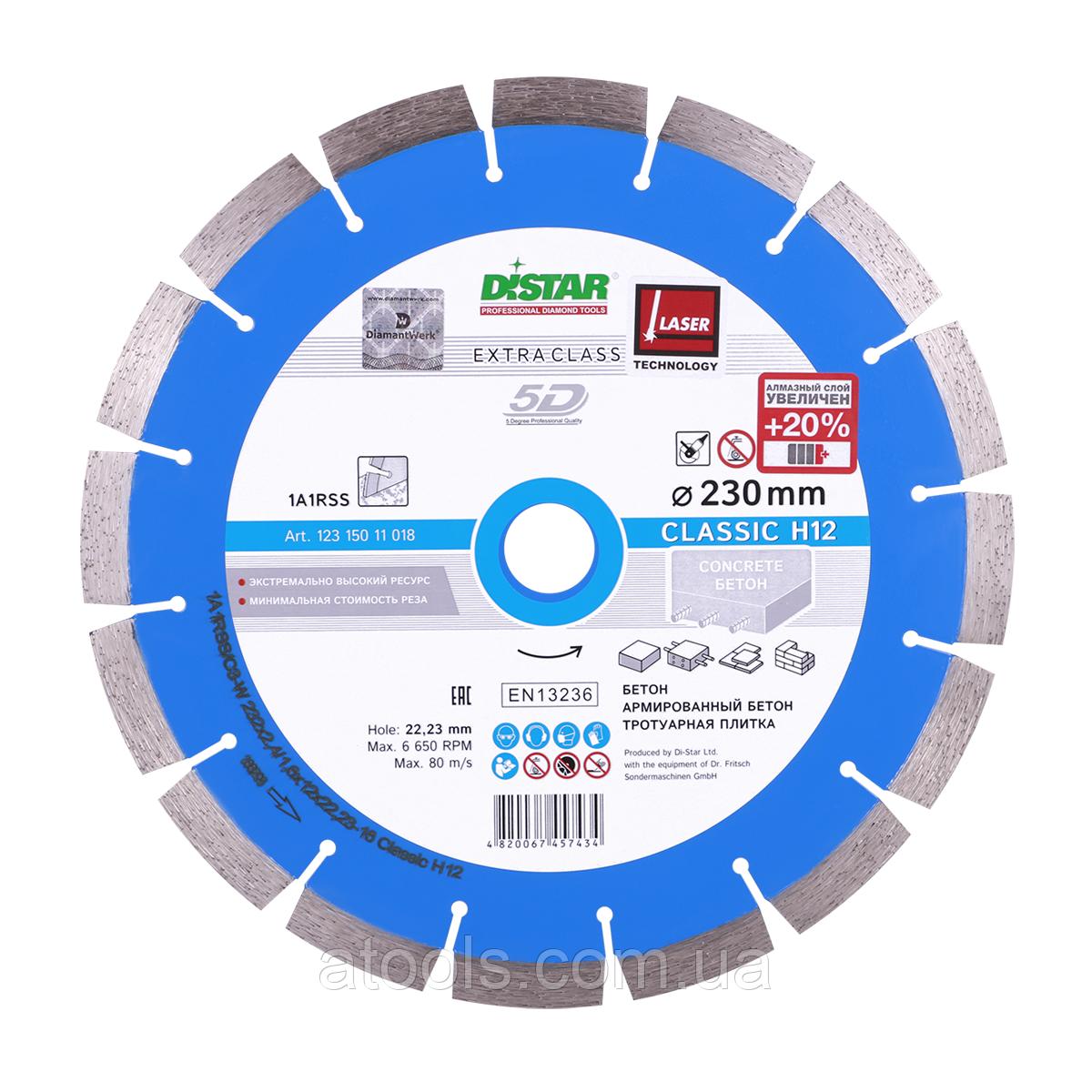 Алмазный отрезной диск Distar Classic 1A1RSS/C3-W 230x2.6/1.8x22.23-16-ARP 38x2.6x8+2 (12315011017)