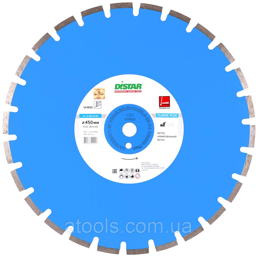 Алмазный отрезной диск Distar 1A1RSS/C1-W 450x3.8/2.8x25.4-26-ARP 40x3.8x8+2 R215 Classic Plus (12185004028)