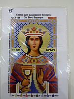 Основа для вышивания бисером, Именная икона, 11 см * 17 см, Св. Вмч. Варвара