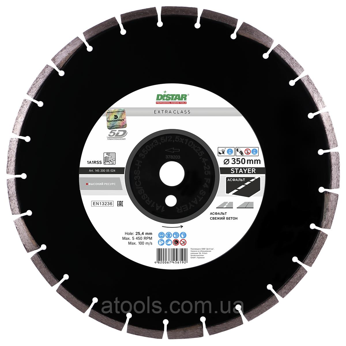 Алмазный отрезной диск Distar 1A1RSS/C3S 400x3.5/2.5x10x25.4-11.5-28/7 HIT STAYER (14520005026)