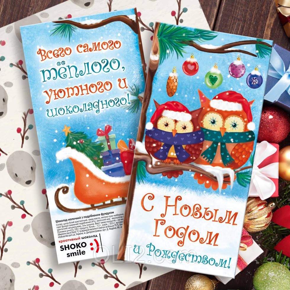Шоколадка шоколадная плитка на подарок новогодняя под елку