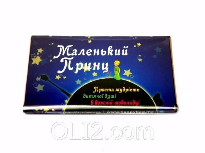 Набір шоколадок «Маленький принц» шоколадки с предсказаниями