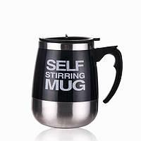 ТЕРМОКРУЖКА–САМОМЕШАЛКА ЧАШКА-МИКСЕР SELF MIXING MAG CUP STIRRING MUG 450 МЛ, фото 1