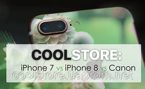 Фотокамера: iPhone 7 vs iPhone 8 vs Canon