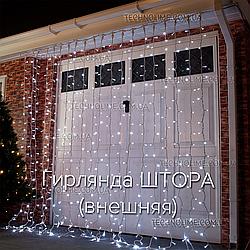 Гирлянда Штора 2х2 м уличная / LUX Curtain Light 680 LED/ Белый кабель Каучук