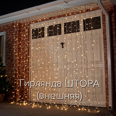 Гирлянда Штора 3х3 м уличная / LUX Curtain Light 960 LED/ Белый кабель Каучук
