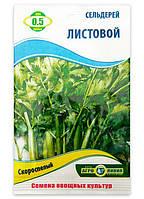 Семена Сельдерея, Листовой, 0.5 г.