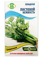 Семена Сельдерея, Нежность Листовой, 0.5 г.