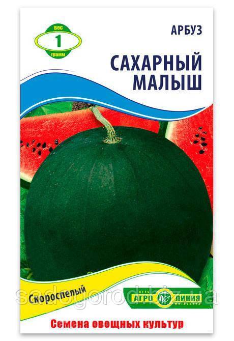 Семена Арбуза, Сахарный Малыш, 1 г.