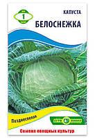 Семена Капусты, Белоснежка, 1 г.