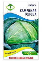 Семена Капусты, Каменная Голова, 1 г.