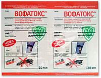 Вофатокс 20 мл пакет