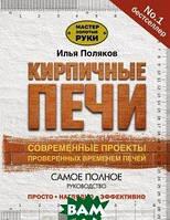 Илья Поляков Кирпичные печи. Современные проекты, проверенные временем