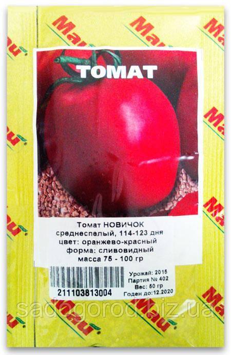 Томат Новичок, 50 г