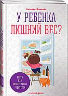 У ребенка лишний вес? Книга для сознательных родителей и их детей