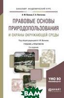 Лютягина Е.А. Правовые основы природопользования и охраны окружающей среды. Учебник и практикум для академического бакалавриата