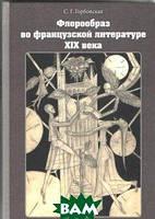 Горбовская С.Г. Флорообраз во французской литературе XIX века