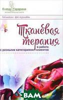 Елена Тарарина Тканевая терапия в работе с разными категориями клиентов