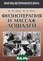 Денуа Ж.-М. Физиотерапия и массаж лошадей. Биомеханика. Уражнения. Лечение