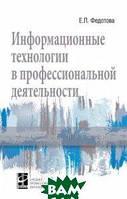 Федотова Е.Л. Информационные технологии в профессиональной деятельности