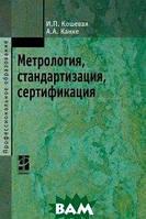 Кошевая И.П. Метрология, стандартизация, сертификация