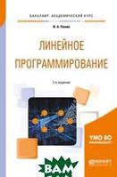 Палий И.А. Линейное программирование. Учебное пособие для академического бакалавриата