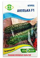 Семена Огурца, Анулька F1, 0.5 г.