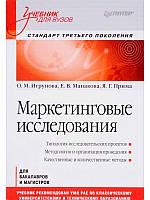 Оксана Игрунова Маркетинговые исследования. Учебник для вузов. Стандарт третьего поколения
