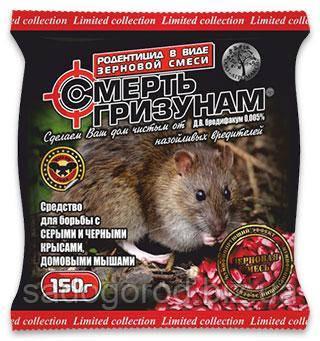 Смерть грызунам зерно красное  от крыс и мышей пакет 150 г