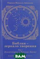 Омраам Микаэль Айванхов Библия - зеркало творения. Комментарии к Ветхому Завету. Том 1