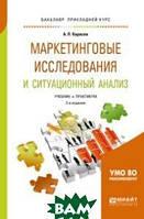 Карасев А.П. Маркетинговые исследования и ситуационный анализ. Учебник и практикум для прикладного бакалавриата
