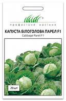 Семена Капусты, Парел F1, 20 семян Bejo Zaden (Голландия)