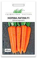 Семена Моркови, Лагуна F1, 400 семян, Nunhems  Zaden (Голландия)