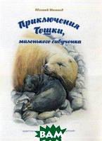 Мамаев Евгений Приключения Тошки, маленького сивучонка