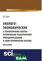 Дони Д.С. Эколого-экономические и геополитические аспекты регулирования трансграничного природопользования в Азово-Черноморском бассейне