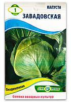Семена Капусты, Завадовская, 1 г.