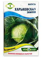 Семена Капусты, Харьковская Зимняя, 1 г.