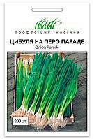 Семена Лука, Параде на зелень 200 семян, Bejo Zaden  (Голландия)