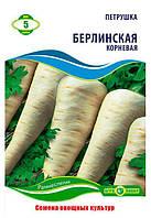 Семена Петрушки, Корневая Берлинская, 5 г.
