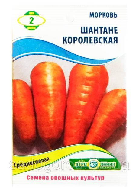 Семена Моркови, Шантане Королевская, 2 г.