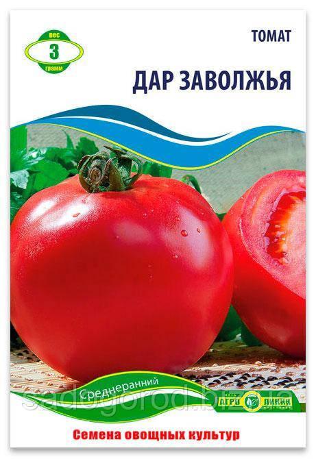Семена Томата, Дар Заволжья, 3 г.