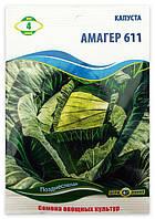 Семена Капусты, Амагер 611, 4 г.