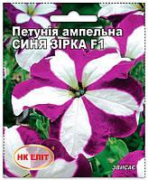 Семена Цветов, Петуния Синяя Звезда, 10 шт