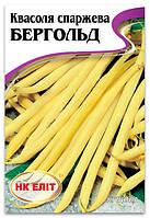 Семена Фасоли, спаржевая Бергольд, 20 г