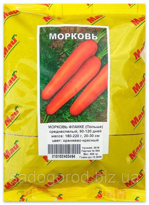 Морковь Флакке, 0.5 кг